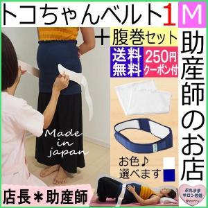トコちゃんベルト1(M)+腹巻M/Lセット(おまけ付き)(助産師の店長推奨)(青葉正規品)