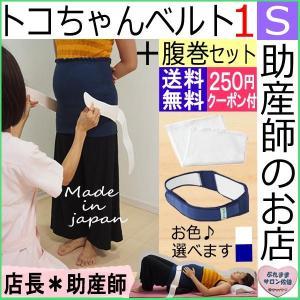 トコちゃんベルト1(S)+腹巻M/Lセット(おまけ付き)(助産師の店長推奨)(青葉正規品)