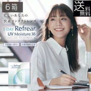 【送料無料】ワンデーリフレアUVモイスチャー38  1day Refrear UV Moisture...