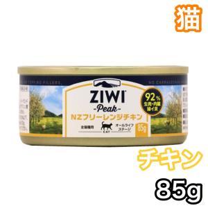【3個から 送料無料】ジウィピーク キャット缶 フリーレンジチキン 85g ZiwiPeak キャッ...