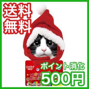 サンタ クリスマス コスプレ 猫 かぶりもの ペティオ 送料無料 ポイント消化 ワンコイン|premium-asuka