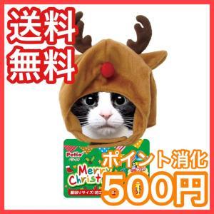 トナカイ クリスマス コスプレ 猫 かぶりもの ペティオ 送料無料 ポイント消化 ワンコイン|premium-asuka