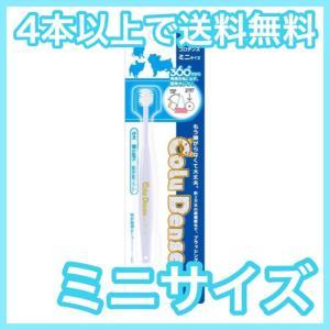 コロデンス ミニ サイズ 犬 猫 歯ブラシ 口臭対策 デンタルケア ジャンプ 4本以上 送料無料|premium-asuka
