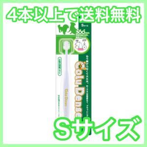 コロデンス Sサイズ 犬 歯ブラシ 口臭対策 デンタルケア ジャンプ 4本以上 送料無料|premium-asuka