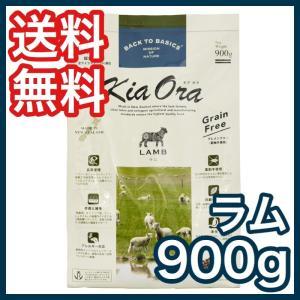 キアオラ ラム 900g ドッグフード グレインフリー レッドハート KiaOra