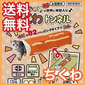 【ポイント消化+送料無料】ねこあつめ トンネル ちくわ 猫 おもちゃ ペティオ【新品】|premium-asuka