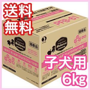 プロフェッショナルバランス 子犬 パピー 6kg ドッグフード|premium-asuka