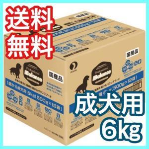 プロフェッショナルバランス 成犬 アダルト 6kg ドッグフード|premium-asuka