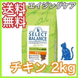 セレクトバランス エイジングケア シニア 7歳以上の成猫 チキン 小粒 2kg|premium-asuka