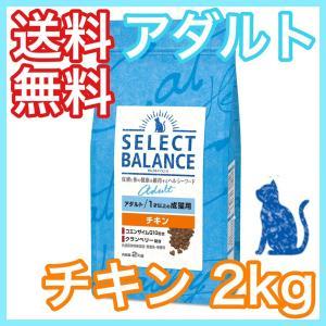 セレクトバランス アダルト 成猫 チキン 小粒 2kg|premium-asuka