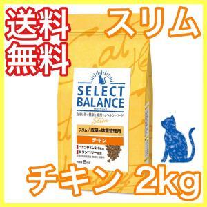 セレクトバランス スリム 成猫 体重管理 去勢 避妊 チキン 小粒 2kg|premium-asuka