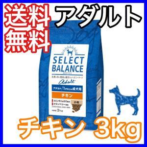 セレクトバランス アダルト 成犬用 チキン 小粒 3kg ドッグフード|premium-asuka