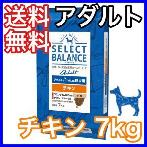 セレクトバランス アダルト 成犬用 チキン 小粒 7kg ドッグフード|premium-asuka
