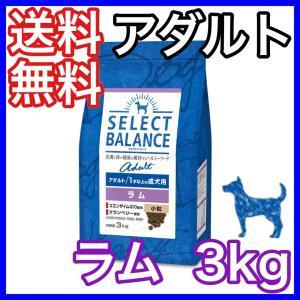 セレクトバランス アダルト 成犬用 ラム 3kg ドッグフード|premium-asuka