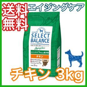 セレクトバランス エイジングケア シニア 7歳以上 チキン 小粒 3kg ドッグフード|premium-asuka