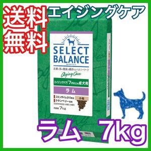 セレクトバランス エイジングケア シニア 7歳以上 ラム 小粒 7kg ドッグフード|premium-asuka
