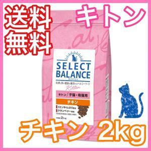 セレクトバランス キトン 子猫 母猫 チキン 小粒 2kg|premium-asuka