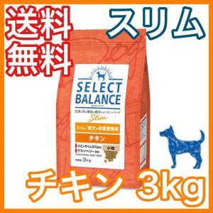 セレクトバランス スリム 体重管理 避妊去勢 チキン 小粒 3kg ドッグフード|premium-asuka