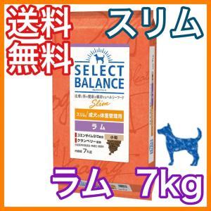 セレクトバランス スリム 体重管理 避妊去勢 ラム 小粒 7kg ドッグフード|premium-asuka