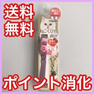 猫首輪 ライトパープル 鈴無 キャティーマン ミーチェ チャーム 送料無料 ポイント消化|premium-asuka