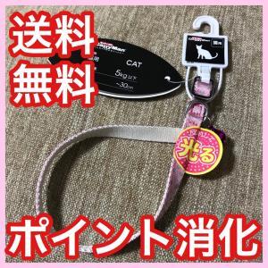 【ポイント消化+送料無料】猫首輪 ピンク キャティーマン|premium-asuka