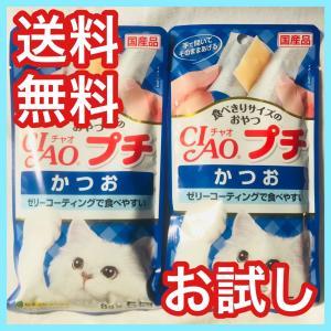 チャオ プチ かつお味 国産品 お試し送料無料セット ポイント消化|premium-asuka