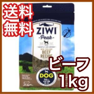 ジウィピーク Ziwi Peak ビーフ 1kg エアドライ・ドッグフード|premium-asuka