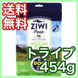 ジウィピーク Ziwi Peak トライプ&ラム 454g エアドライ ドッグフード|premium-asuka