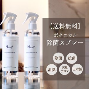 【ご好評につき延長!お買い得!】Natury+ ナチュリープラス ボタニカル 植物性 除菌 抗菌 消臭 アロマ スプレー マスク ノンアルコール 300ml×2本 日本製|premium-concierge