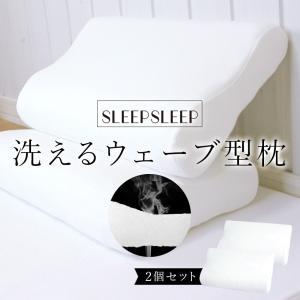 枕 洗える まくら ピロー 2個セット ウオッシャブル 高反発枕 肩こり 仰向け 横向き いびき対策...