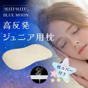枕 ベビー枕 ドーナツ枕 子ども用枕 洗える ピロー こども枕 まくら 子供 ジュニア枕 子供枕 キ...