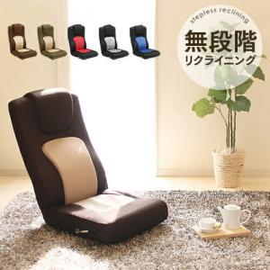 座椅子 高座椅子 無段階リクライニング ハイバック リクライ...
