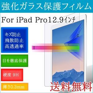 タブレット液晶保護フィルム iPad pro 12.9インチ...