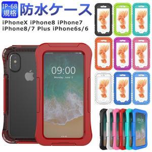 防水ケース スマホケース iPhoneケース iPhoneX iPhone8 iPhone7 iPh...