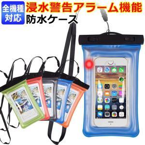 防水ケース スマホケース iPhone マルチ対応ケース 浸水警告アラーム機能付き 全機種対応 耐衝...