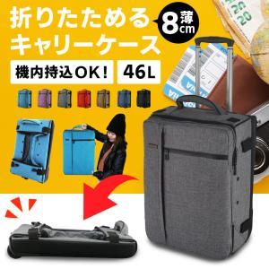 スーツケース 機内持ち込み キャリーバッグ 折りたたみ 大容量 軽量 キャリーケース 折り畳み 修学旅行 ビジネス出張 旅行かばん 夏休み お盆 海外 国内|premium-interior
