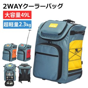 クーラーボックス 保冷ボックス クーラーバッグ 大容量 防災 保冷バッグ 軽量 キャリーバッグ リュ...