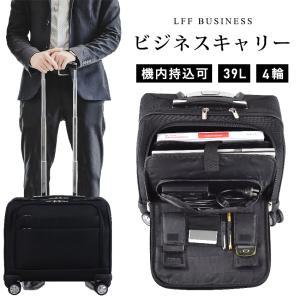 キャリーバッグ ビジネス メンズ 機内持ち込み キャリーケース スーツケース 軽量 ビジネスバッグ 横型 出張 大容量 39L PC対応 防水 premium-interior