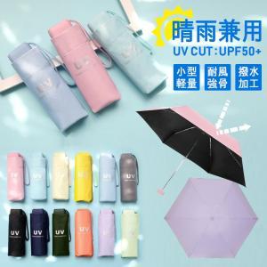 日傘 折りたたみ 遮光 軽量 雨傘 レディース 晴雨兼用 UVカット UPF50+ 紫外線対策 雨対...