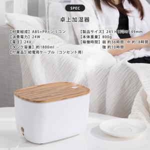 加湿器 卓上 超音波式 静音設計 大容量 LEDライト 空焚き防止 アロマディフューザー 空気浄化 持続保湿 オフィス 寝室 肌荒れ対策 ドライアイ対策 ギフト|premium-interior|10