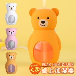 加湿器 卓上 ミニ加湿器 USB LEDライト くま ベアー 静音設計 オフィス 寝室 赤ちゃん 乾...