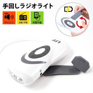 LEDランタン 懐中電灯 USB 充電式 LEDライト ハンディライト 停電対策 地震 防災グッズ ...