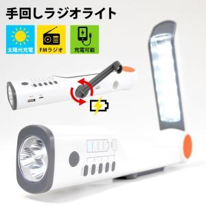 LEDランタン USB 充電式 LEDライト 懐中電灯 防災ラジオ 多機能 ソーラー発電 手回し充電...