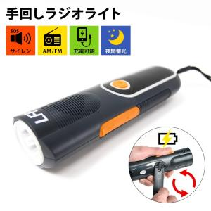 懐中電灯 ハンディライト LEDライト LEDランタン USB 充電式 防災ラジオ 多機能 手回し充電 電池不要 防災グッズ 停電対策 地震 携帯充電器 スマホ充電 夜間蓄光|premium-interior