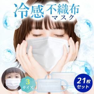 21枚セット 冷感マスク 不織布 子供用 小さめ 大人用 使い捨て ひんやりマスク 夏用 冷感不織布マスク 接触冷感 3層構造 プリーツ式 飛沫防止 ウイルス対策
