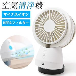 扇風機 卓上 USB 静音 熱中症対策 サーキュレーター 空気清浄機 マイナスイオン ミニファン ペット用 花粉対策 PM2.5 HEPAフィルター 空気浄化 premium-interior