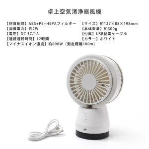 扇風機 卓上 USB 静音 熱中症対策 サーキュレーター 空気清浄機 マイナスイオン ミニファン ペット用 花粉対策 PM2.5 HEPAフィルター 空気浄化 premium-interior 15