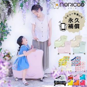スーツケース mサイズ 子どもが乗れる キャリーバッグ 子供用 かわいい キャリーケース 子供キャリー 軽量 大容量 旅行かばん 夏休み お盆 帰省 海外 国内|premium-interior