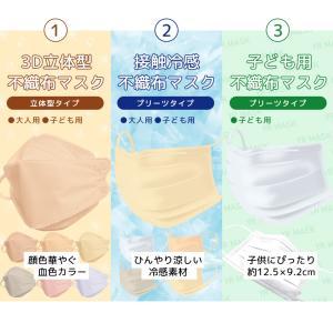 マスク 50枚 在庫あり 箱 子供用 大人用 使い捨てマスク 不織布 3層構造 飛沫防止 99%カット 不織布マスク 男女兼用 ウイルス対策 花粉対策|premium-interior|02