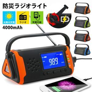 懐中電灯 ハンディライト LEDライト ソーラー発電 LEDランタン USB 充電式 防災ラジオ 多...